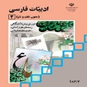 گزارش تخصصی ادبیات فارسی و زبان فارسی