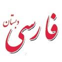 گزارش تخصصی فارسی ابتدایی